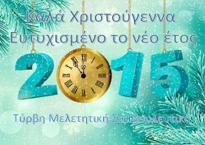 2015 ΤΥΡΒΗ